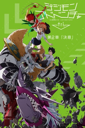 Digimon Adventure tri. Chapter 2: 'Determination'