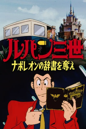 Lupin the 3rd TV Special: Napoleon's Dictionary