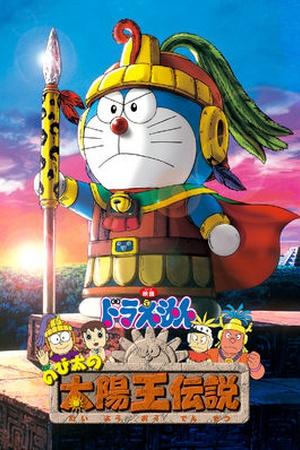 Doraemon the Movie: Nobita's Legendary King of The Sun