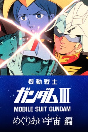 Mobile Suit Gundam III: Encounters in Space