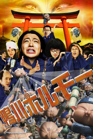 Battle League: Horumo