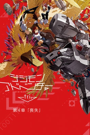 Digimon Adventure tri. Chapter 4: Lost
