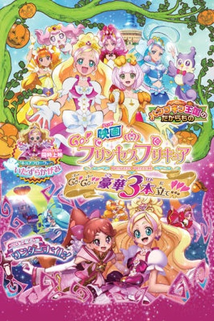 Go! Princess Pretty Cure the Movie: Go! Go!! Gorgeous Triple Feature!!!