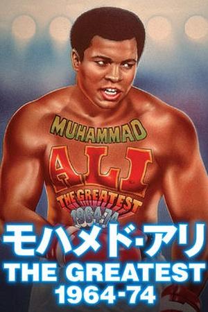 Muhammad Ali: The Greatest 1964-74