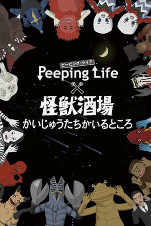 Peeping Life x Kaiju Sakaba Where the Kaijus Are