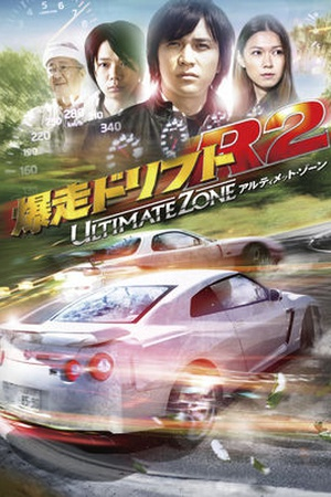 Bakuso Drift R2: Ultimate Zone