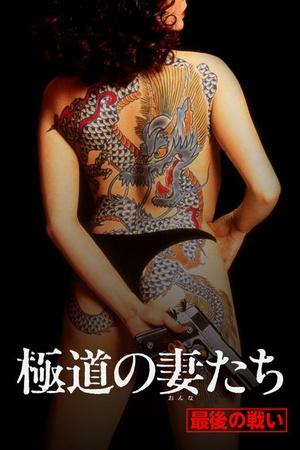 Yakuza Wives Series Saigono Tatakai