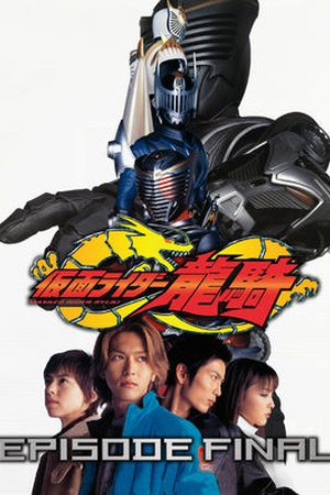 Kamen Rider Ryuki: Episode Final