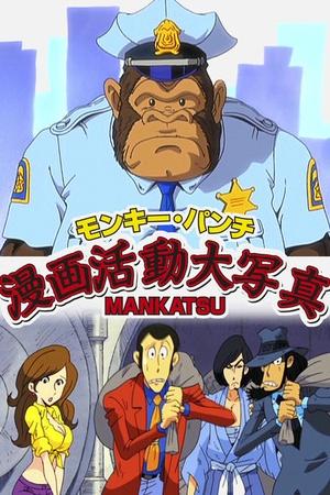 Mankatsu
