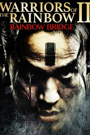 Warriors of the Rainbow II: The Rainbow Bridge