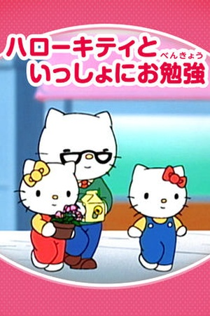 Let's Learn with Hello Kitty