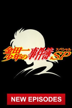 The File of Young Kindaichi Special
