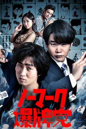 Bakuhai-movie