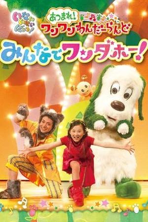Peek-a-Boo!:Atsumare! Wanwan Wonderland, Minna de Wandahoo!