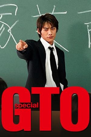 GTO Special