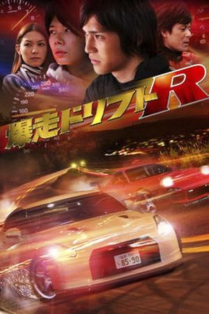 Bakuso Drift R