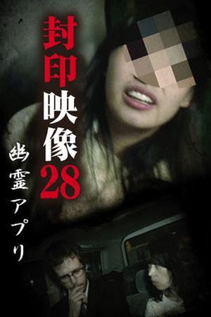 Fuin Eizo 28