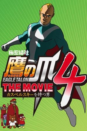 Himitsukessya Takanotsume the movieⅣ kasuperusukiiwomotsuotoko