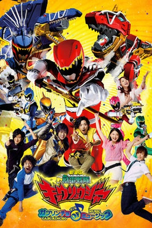 Kyoryuger The Movie