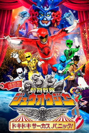 Doubutsu Sentai Zyuohger the Movie: The Heart Pounding Circus Panic!