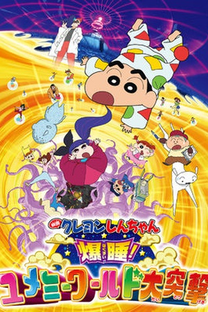 Crayon Shin-chan the Movie: Fast Asleep! The Great Assault on the Dreaming World