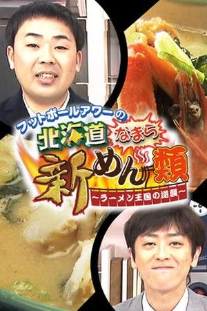 Brand New Noodles of Hokkaido