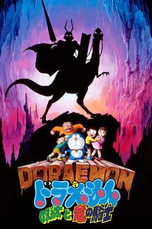 Doraemon the Movie: Nobita and the Knights on Dinosaurs