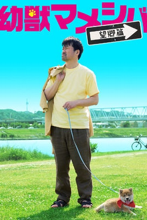 Yojyu mameshiba the Movie: Bokyo hen