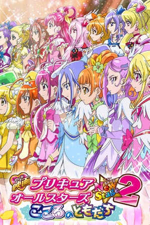 Pretty Cure All Stars New Stage2: Fairly Friends Forever