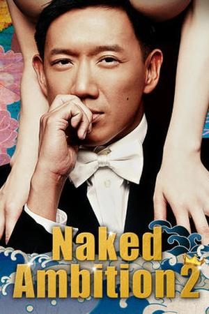 Naked Ambition 2