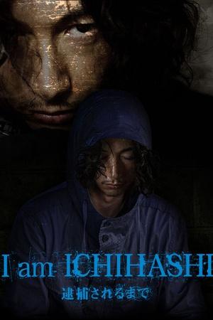 I Am Ichihashi: Journal of a Murderer