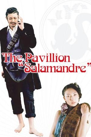 The Pavilion Salamandre