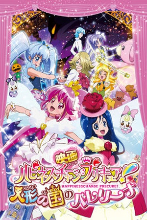 Happiness Charge PreCure! the Movie Ballerina in Marionette Kingdom