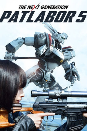 The Next Generation Patlabor 5