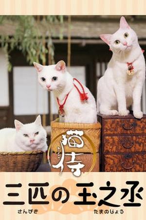 Samurai Cat: Sanbiki no Tamanojyo