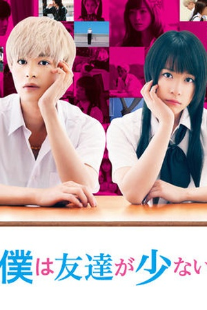 Haganai: The Movie