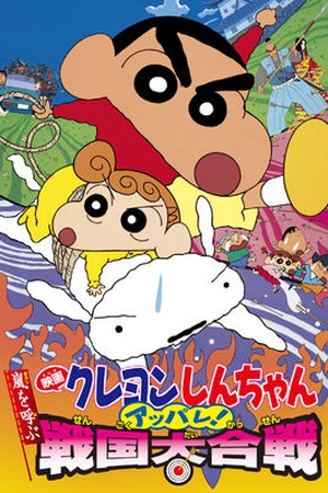 Crayon Shin-chan the Movie: The Storm Called: The Battle of the Warring States