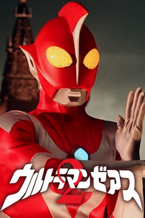 Ultraman Zearth 2