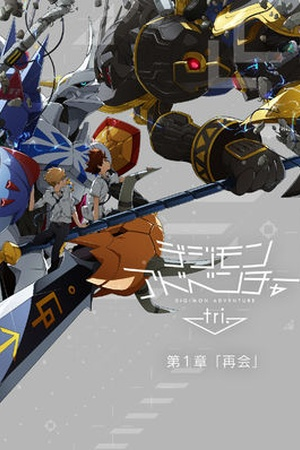 Digimon Adventure tri. Chapter 1: 'Reunion'