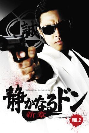 Yakuza Side Story 2