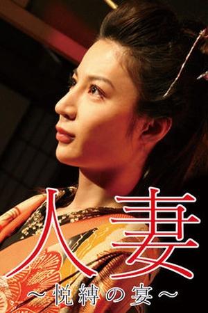 Hitozuma Etsubaku no Utage