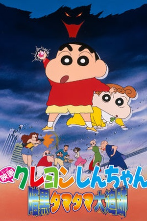 Crayon Shin-chan the Movie: Pursuit of the Balls of Darkness