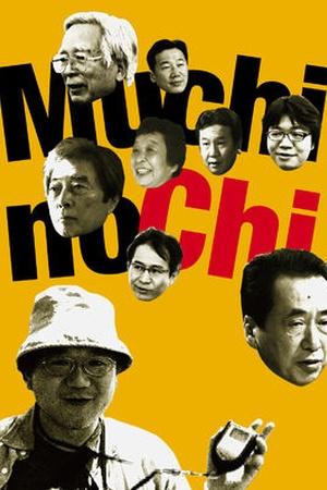 Muchi no Chi - Nobody takes responsibility /Fukushima Daiichi