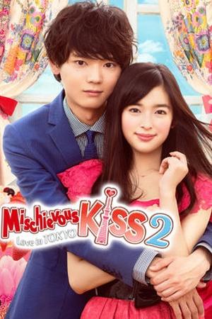 MISCHIEVOUS KISS 2~Love in TOKYO