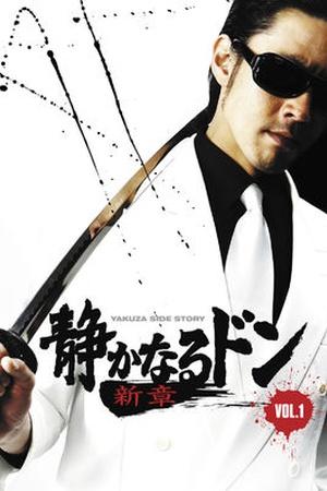 Yakuza Side Story 1