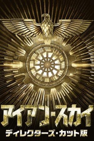 Iron Sky: Director's Cut