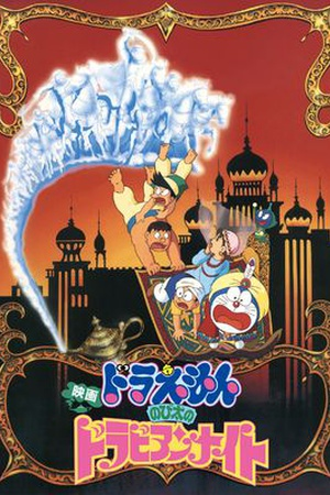 Doraemon the Movie: Nobita's Dorabian Nights