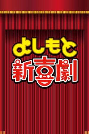 Yoshimoto Shinkigeki