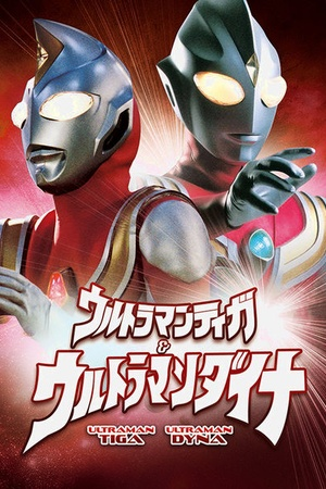 Ultraman Tiga and Ultraman Dyna: Warriors of the Star of Light