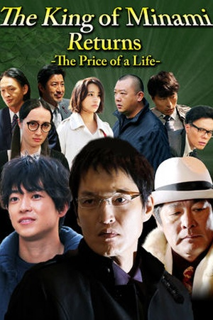 The King of Minami Returns - The Price of a Life